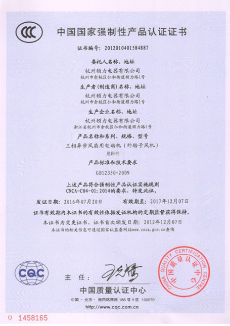 3C: China Compulsory Certification