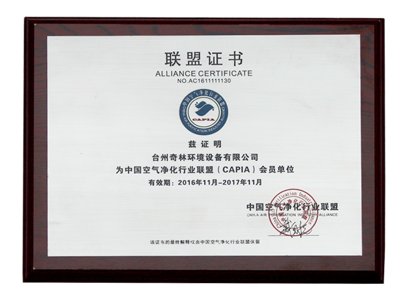 Member of China Air Purification Industry Alliance